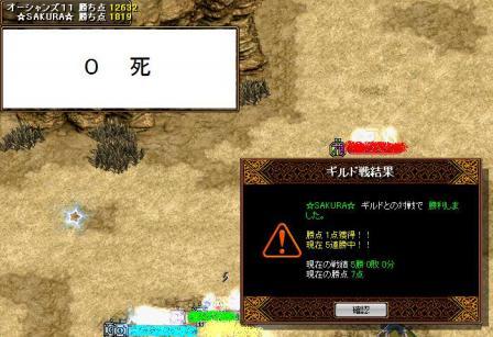 11.08.30 vs ☆SAKURA☆
