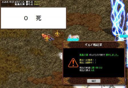 11.09.07 vs 鳳凰の翼