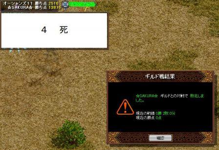 11.09.25 vs ☆SAKURA☆