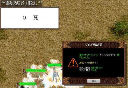 11.10.05 vs 夢がひろがりんぐ_E