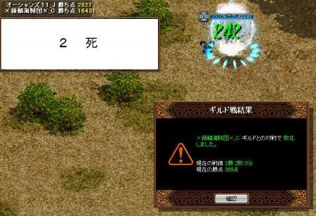 11.10.06 vs×緑鯖海賊団×