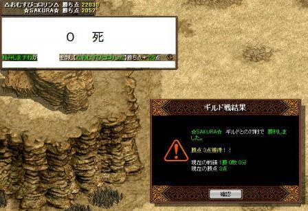 11.10.07 vs ☆SAKURA☆