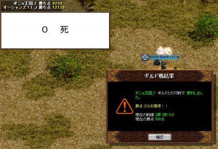 11.10.09 vs ポニョ王国_F