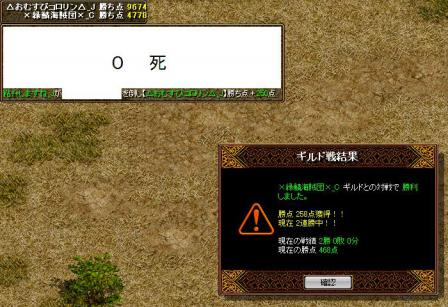 11.10.18 vs ×緑鯖海賊団×_C