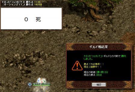 11.10.23 vs ナイト.オブ.ファンタジア_D
