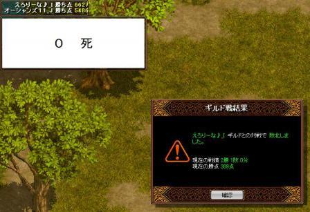 11.10.25 vs えろりーな♪_I