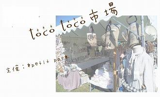 tocotoco2.jpg
