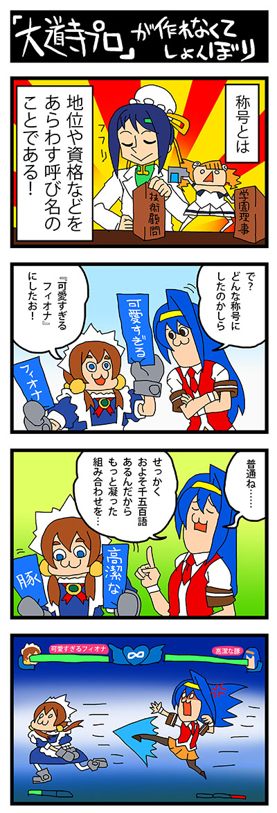 4koma_syougou.jpg