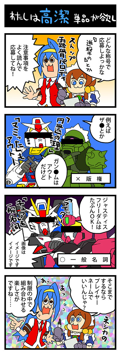 4koma_syougouno.jpg