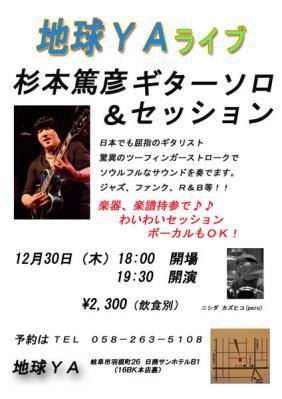 2010.12.30杉本篤彦A4