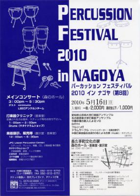 percussionfestival.jpg