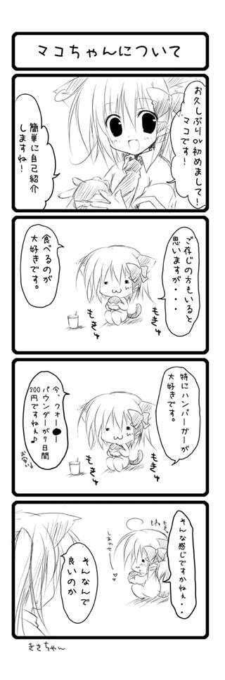 無人4コマ01