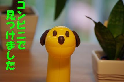おもちゃ1