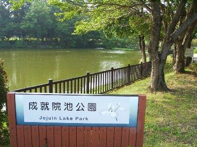 成就院公園