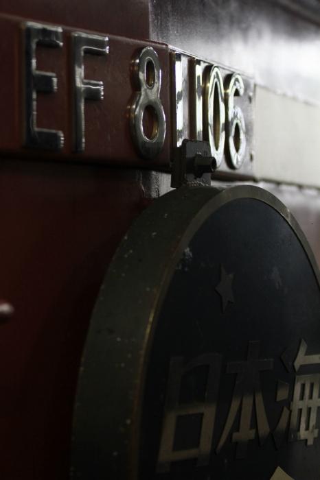 13.01.06 牽引機の誇り 大阪駅