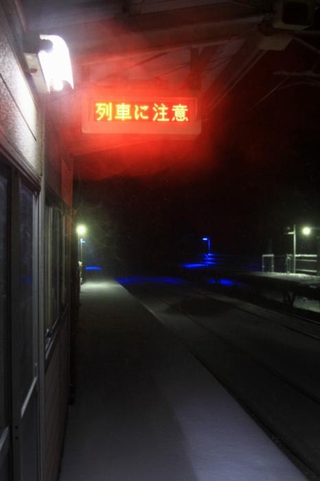 13.01.04 列車に注意 南今庄駅