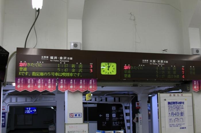 13.01.04 敦賀駅、夜の発車標 敦賀駅