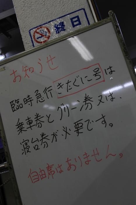 13.01.04 臨時急行 敦賀駅
