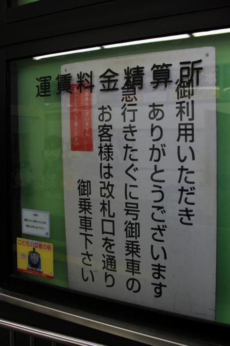 13.01.04 きたぐにご乗車の方は 敦賀駅