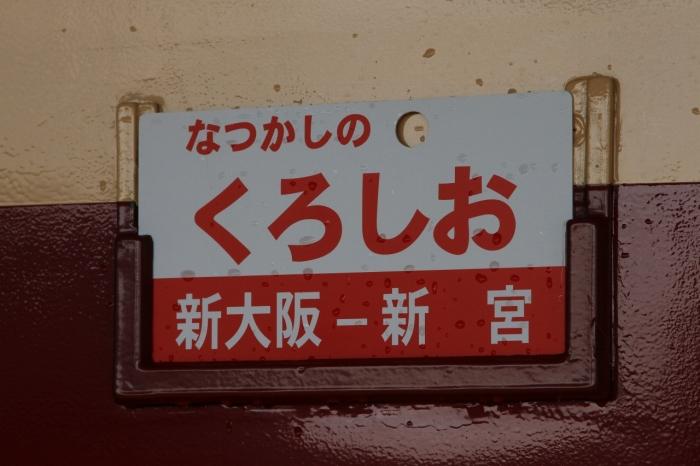 13.03.02 なつかしのくろしお 新宮4