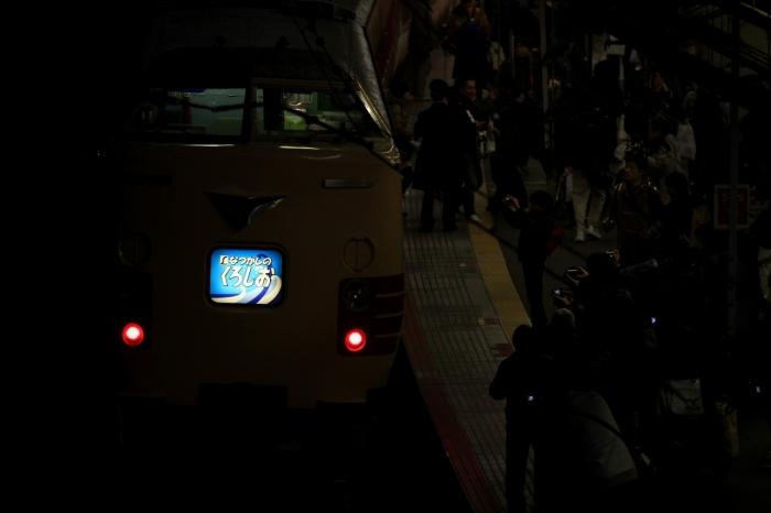 13.03.03 なつかしのくろしお到着 新大阪