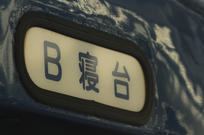 13.03.23 B寝台 大阪 80-200F2.8L