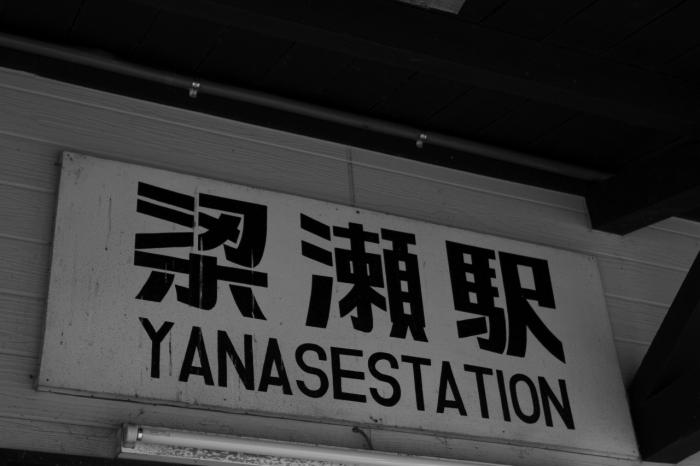 13.03.30 梁瀬駅 梁瀬 17-35F2.8L