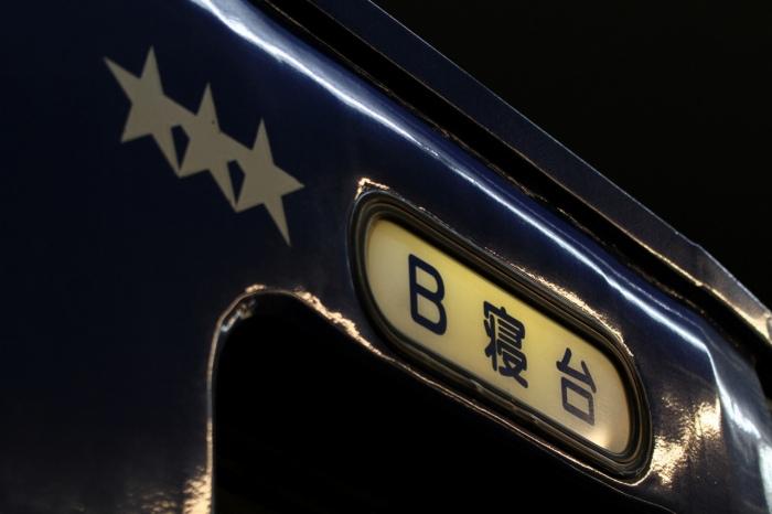 13.04.26 栄光のB寝台 大阪 70-300F4-5.6L