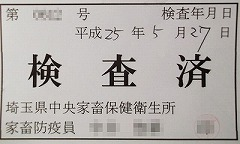 20130527certificate of inspections-01