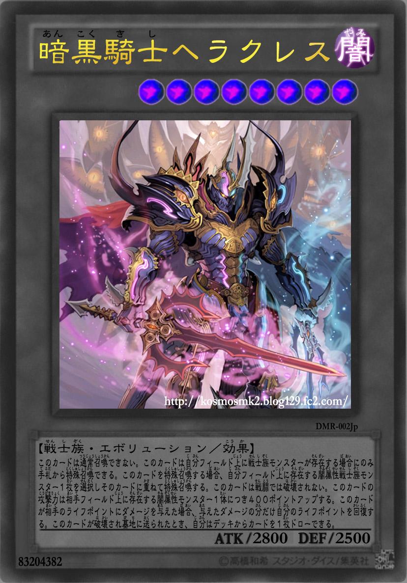 暗黒騎士ヘラクレスのコピー