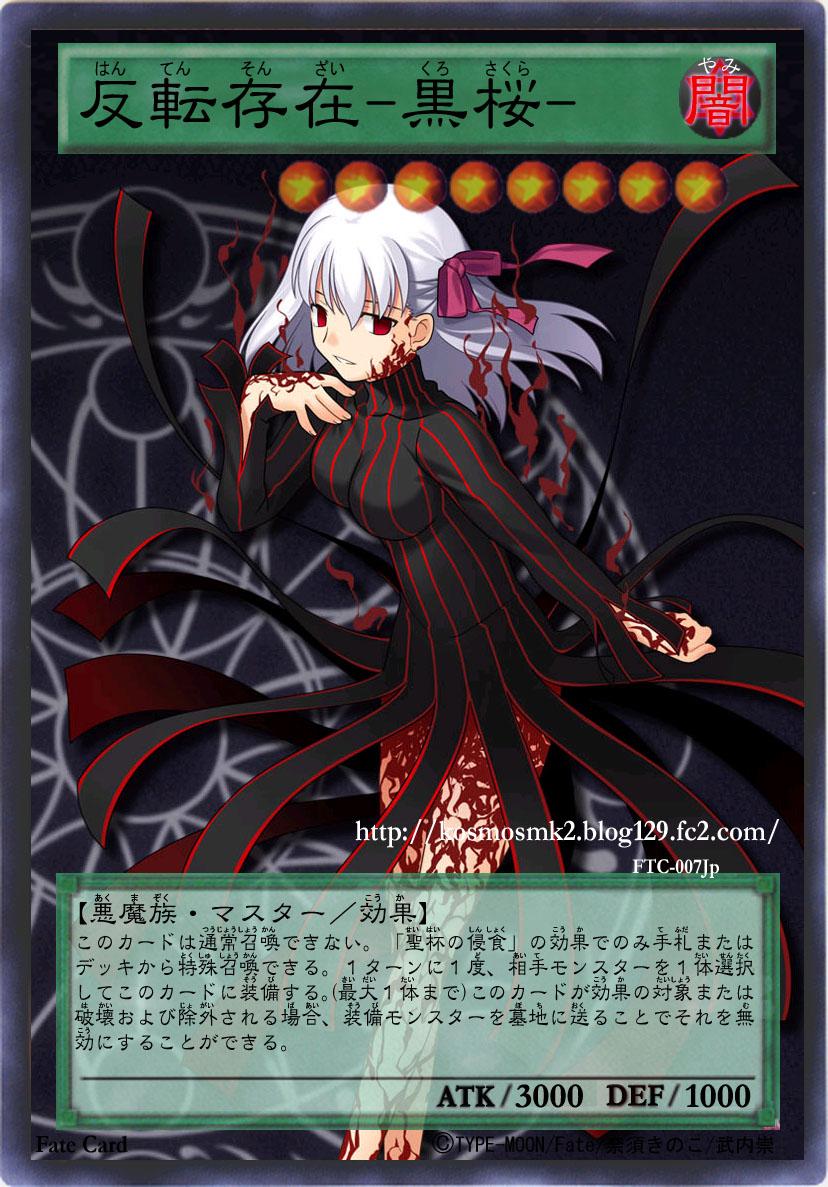 黒桜のコピー