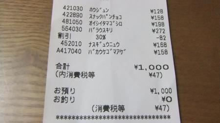DSCF3971_convert_20110527211800.jpg