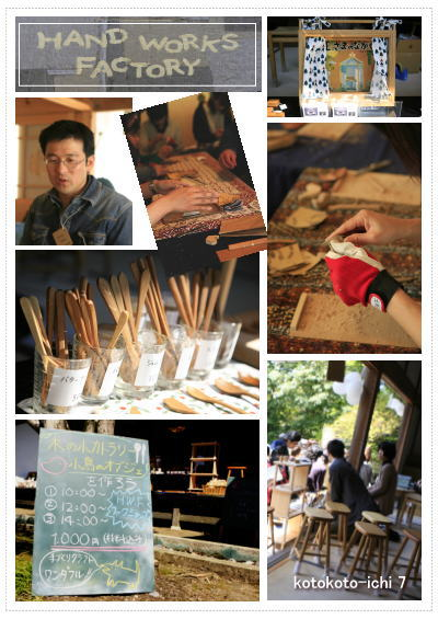 HAND WORKS FACTORY
