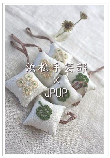 浜松手芸部×JPUP