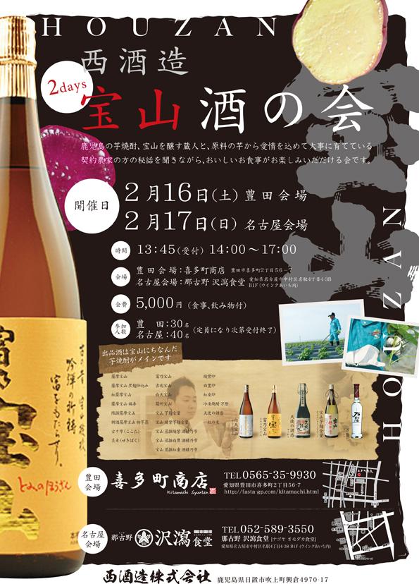 1301宝山酒の会チラシ