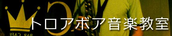 岐阜の音楽教室