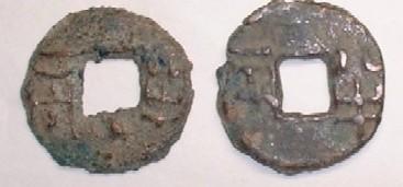 秦時代の半両銭