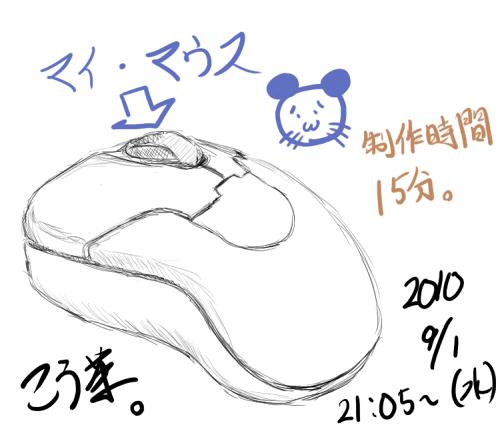 20100901 マイマウス