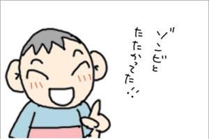 甥っ子とはぐちゃん1-3