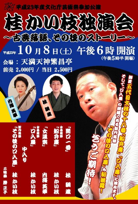 10/8(かい枝師独演会ビラ)