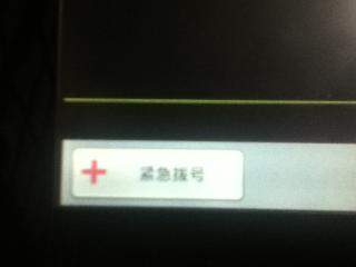 中華タブレット5-4