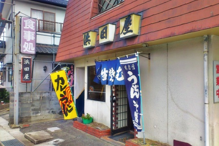 四倉 浜田屋