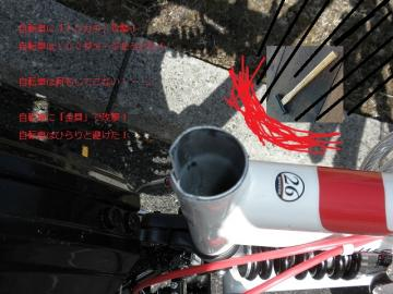 自転車とバトル