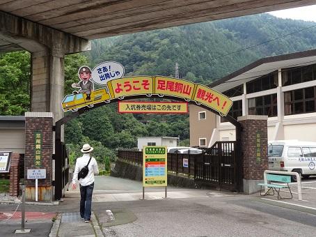 足尾銅山観光01