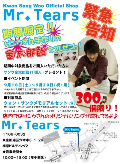 20100914.jpg