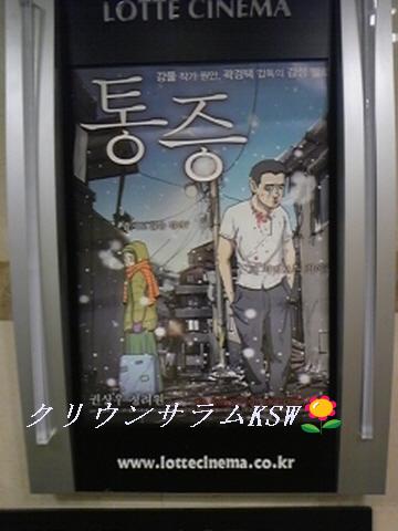 201185ソウルより