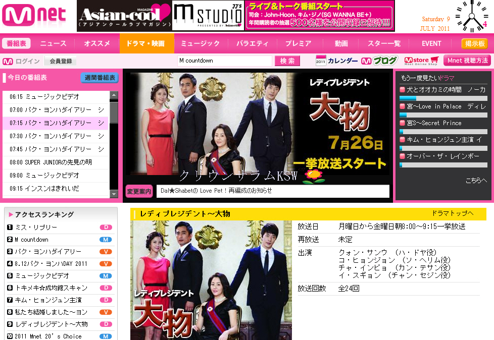 Mnet.jpg