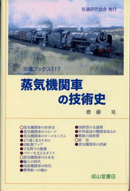 01 蒸気機関車の技術史