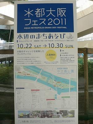 水都大阪の看板です
