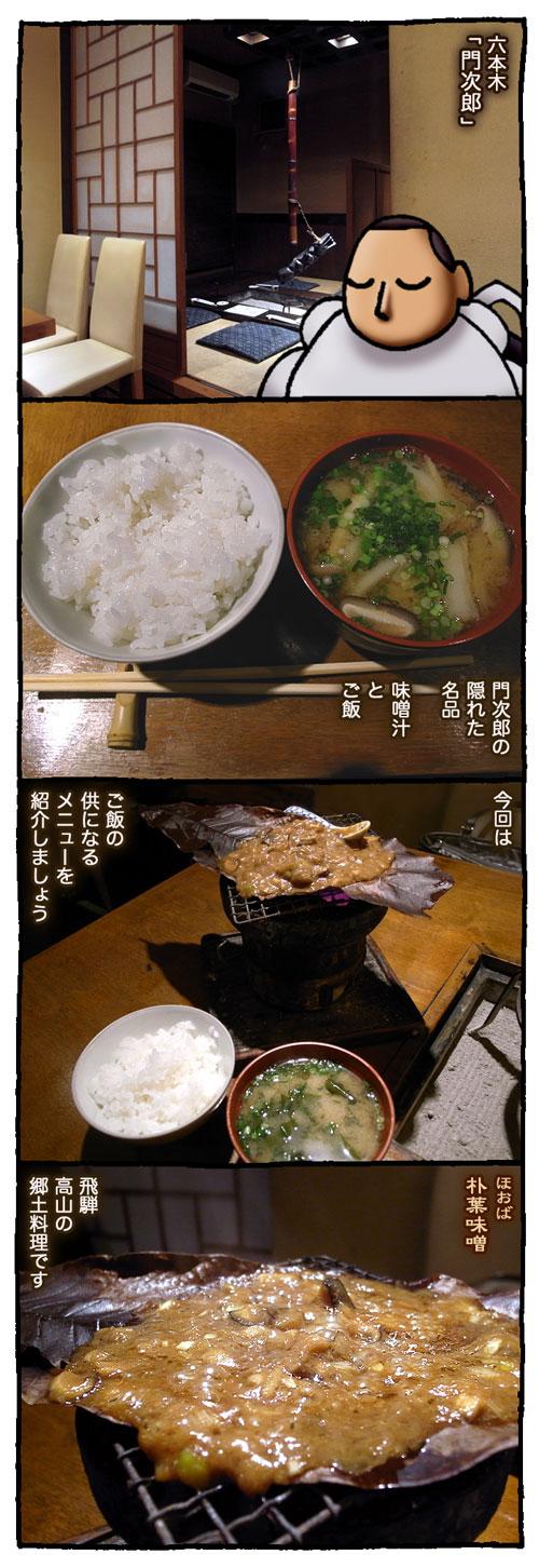 10monji1.jpg